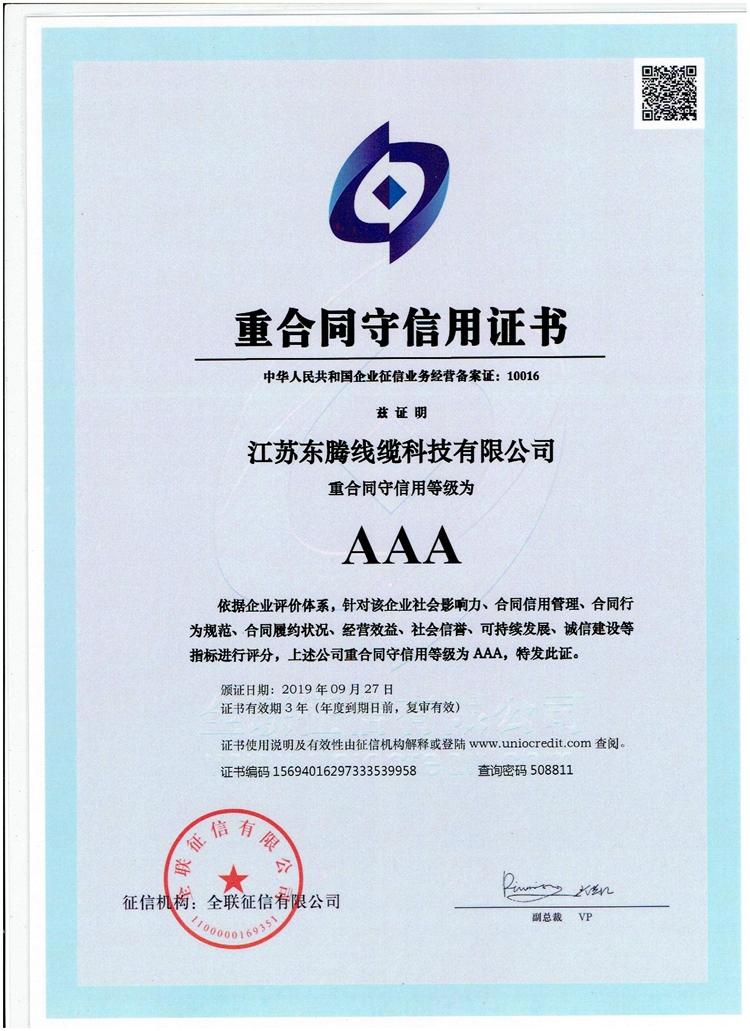 AAA证书 001