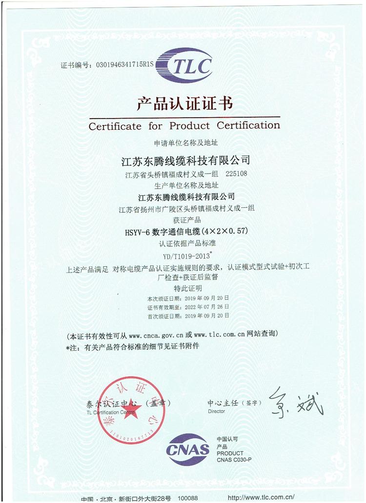 TLC认证 六类001