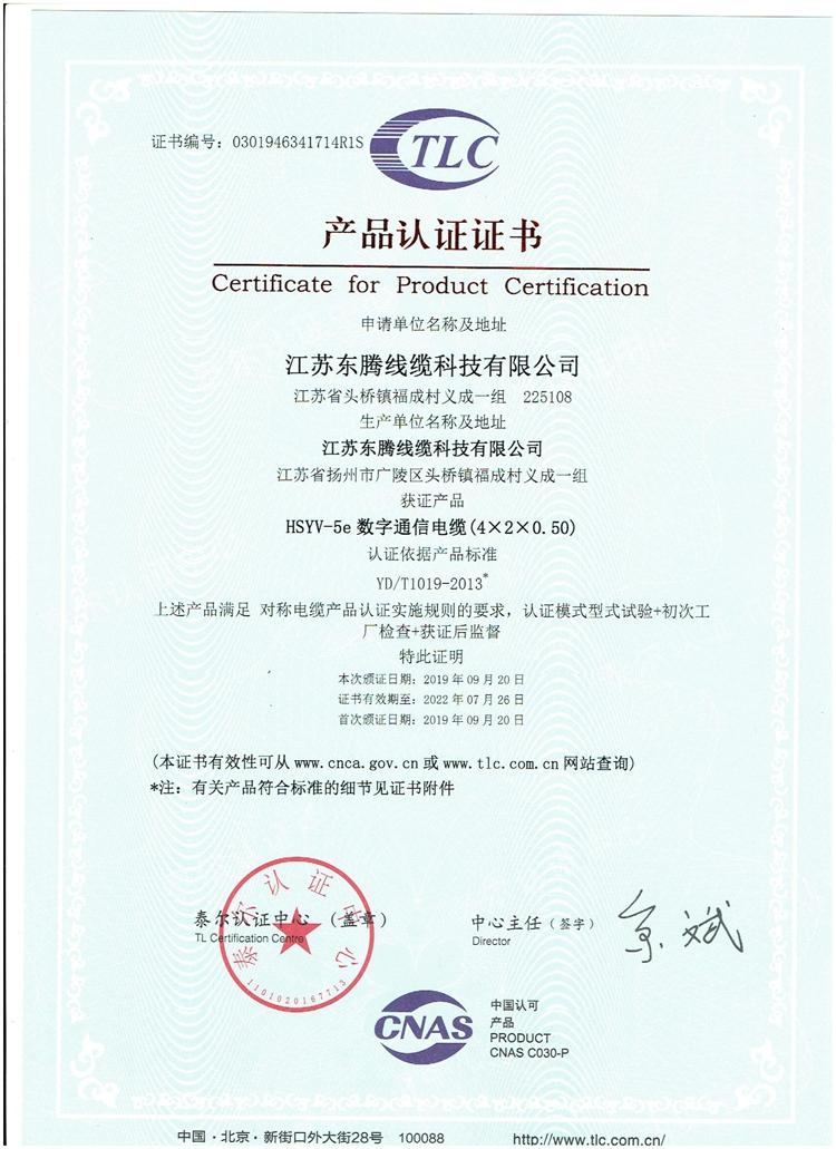 TLC认证 五类001