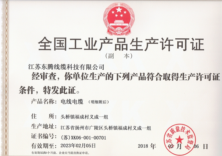 生产许可证副本